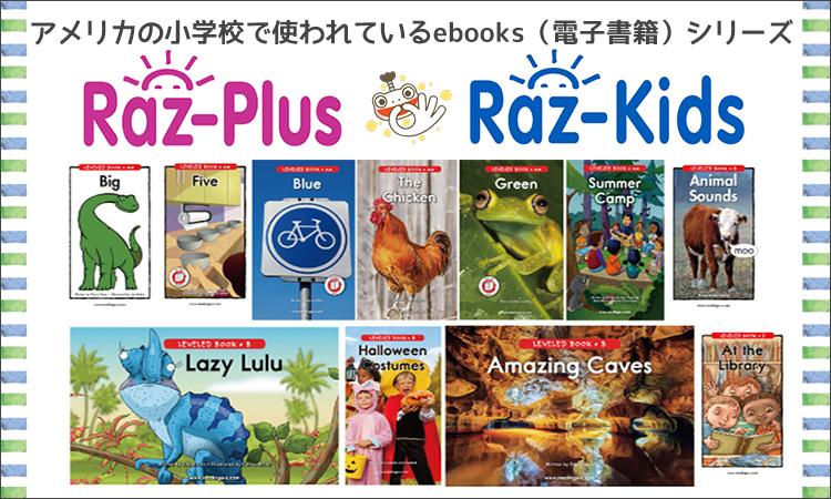 Raz-Plus・Raz-Kids 無料トライアル・購入に関して