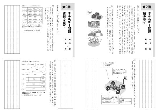 成長する思考力GTシリーズ国語 要約力特化