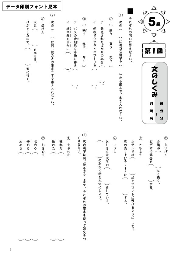 GT国語5級データ見本
