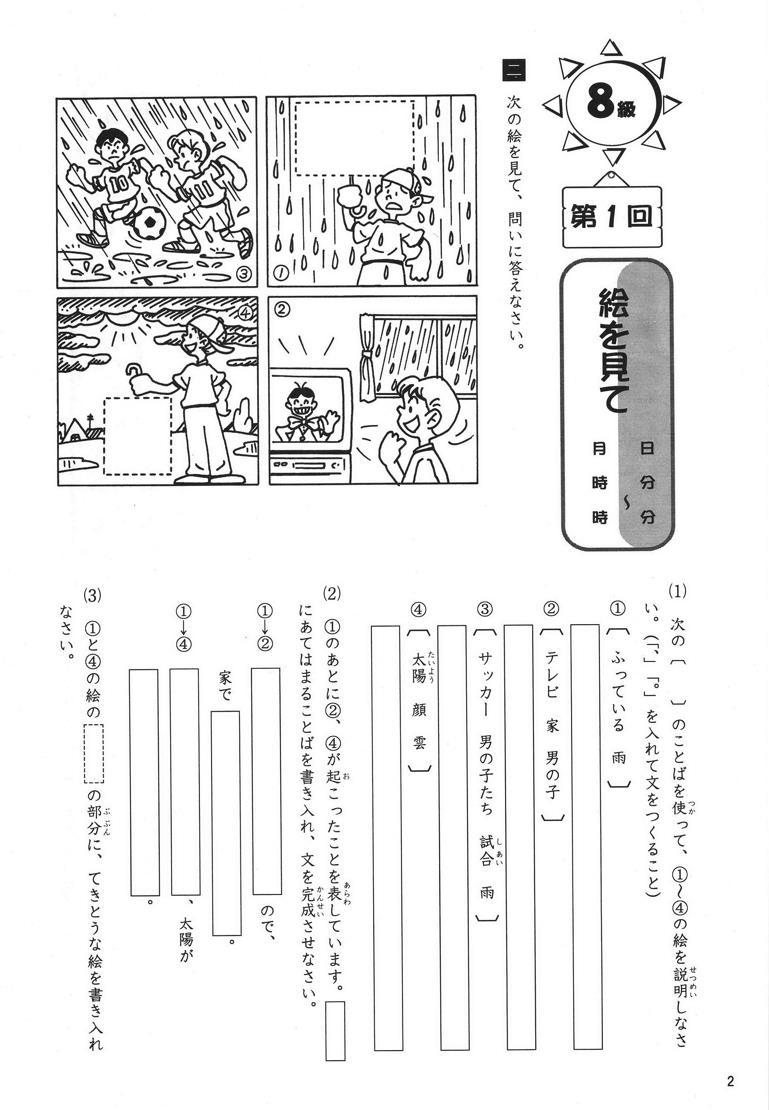 成長する思考力GTシリーズ国語8級