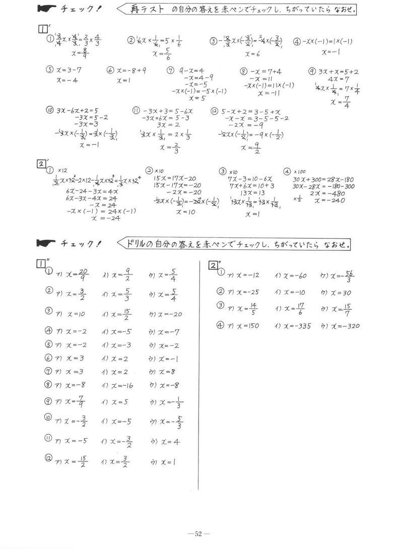到達度テスト集 1次方程式