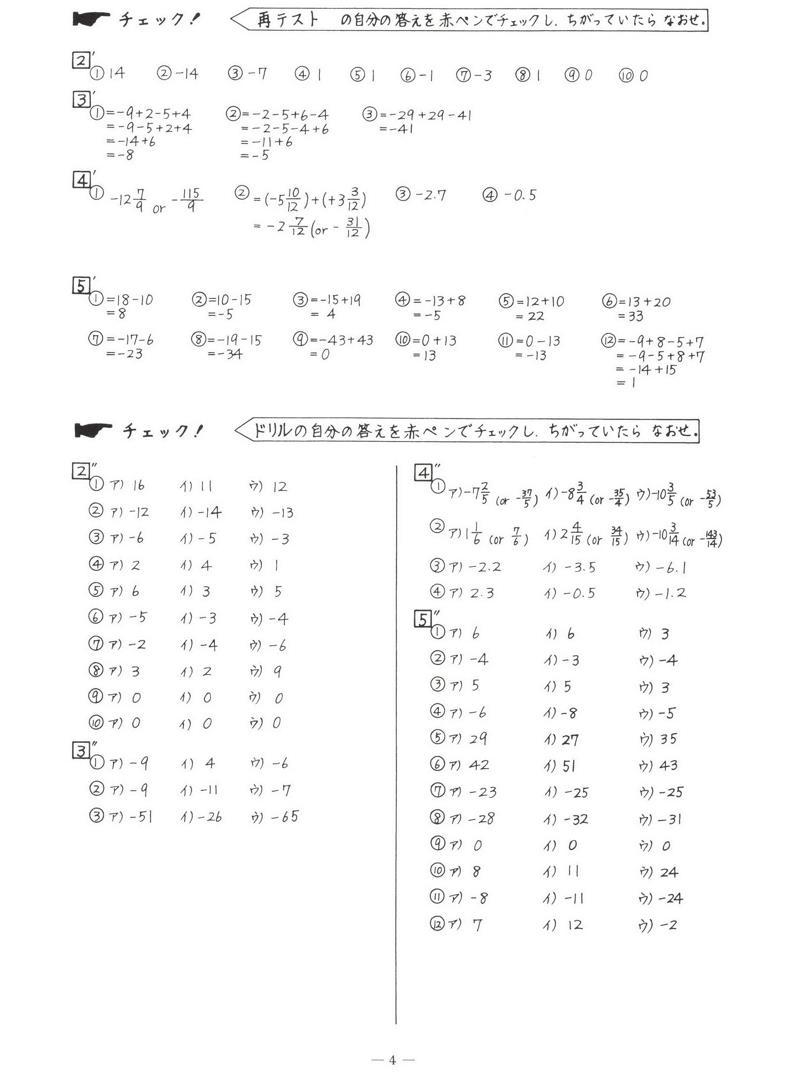 中学数学到達度テスト集