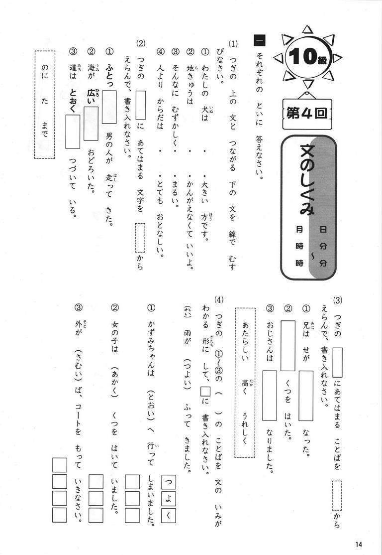 成長する思考力GTシリーズ国語10級