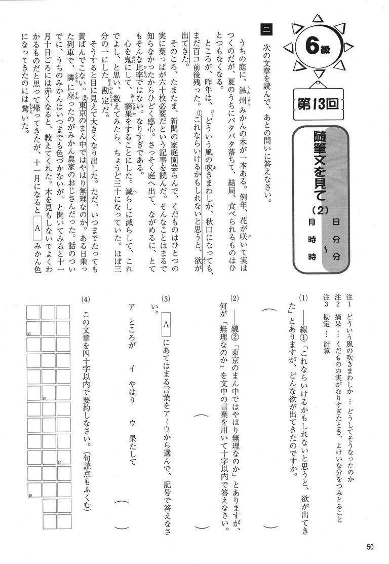 成長する思考力GTシリーズ国語6級