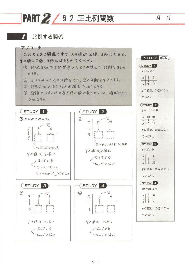 関数と比例