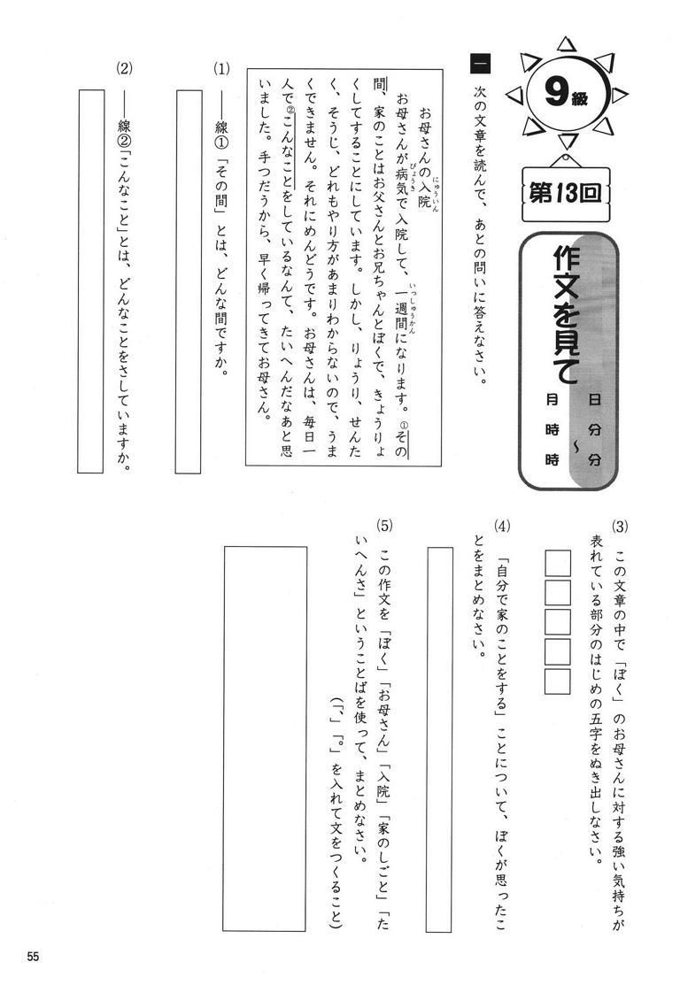 成長する思考力GTシリーズ国語9級
