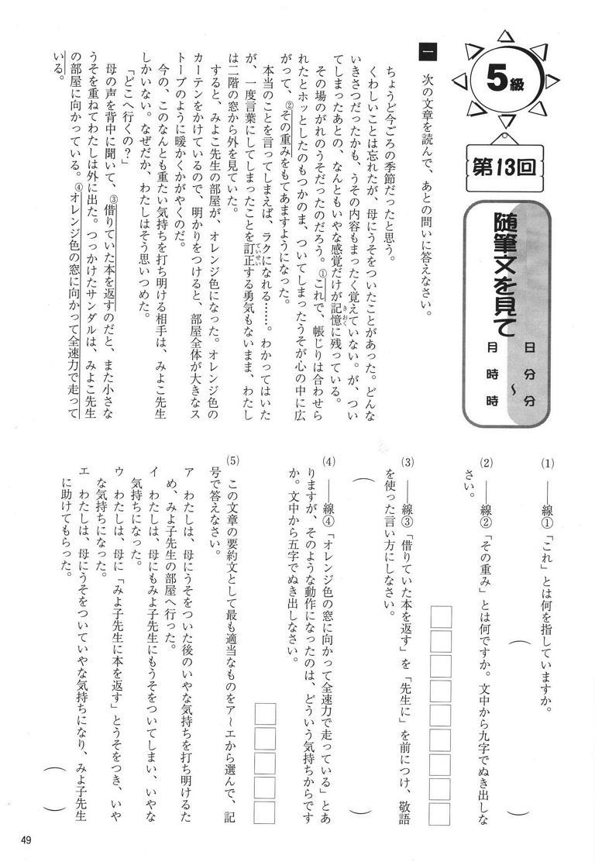 成長する思考力GTシリーズ国語5級
