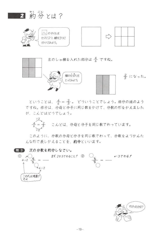 算数 学びの大地