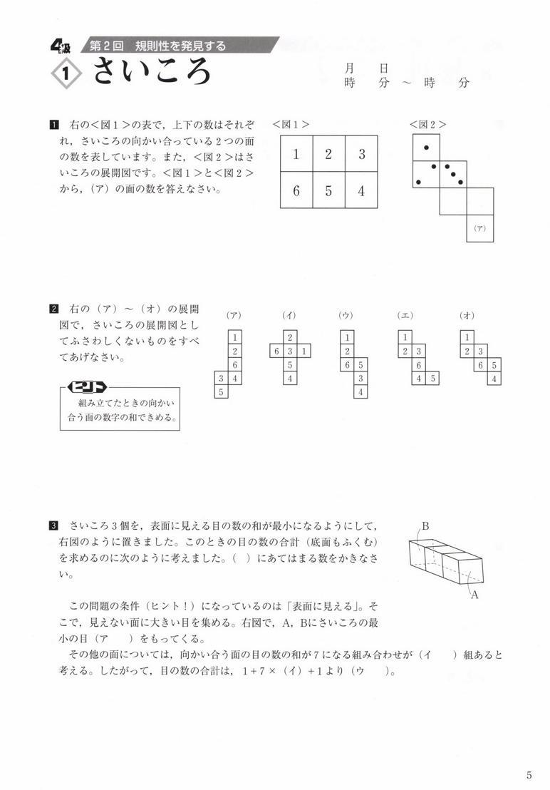 成長する思考力GTシリーズ算数4級