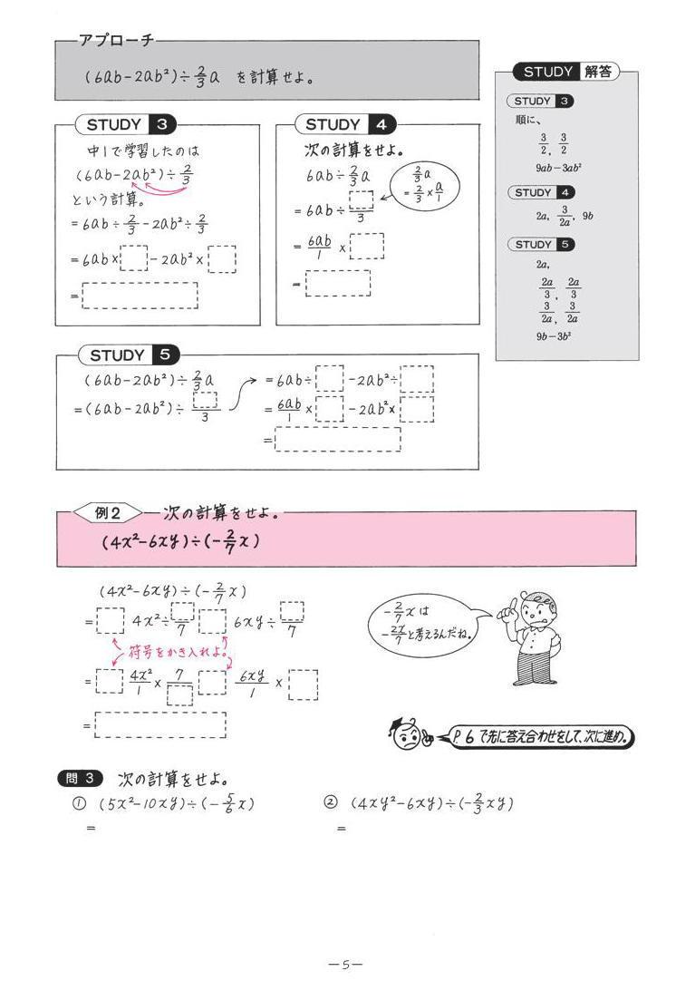 中学数学 多項式